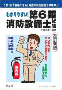 わかりやすい! 第6類消防設備士試験