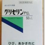 健栄製薬株式会社のグリセリン