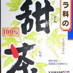 yamamotokanpoutentya